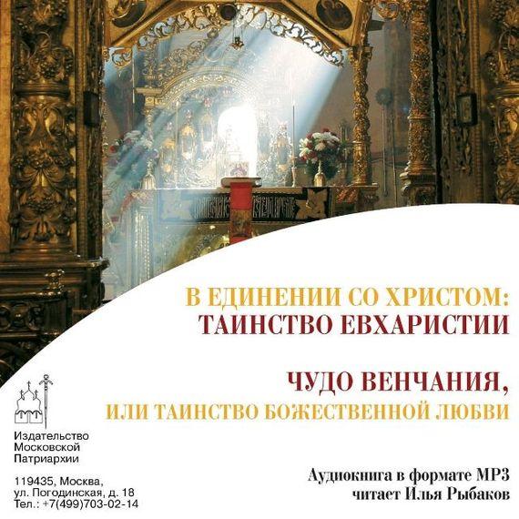 протоиерей Валерий Духанин В Единении со Христом: Таинство Евхаристии. Чудо венчания, или таинство божественной любви