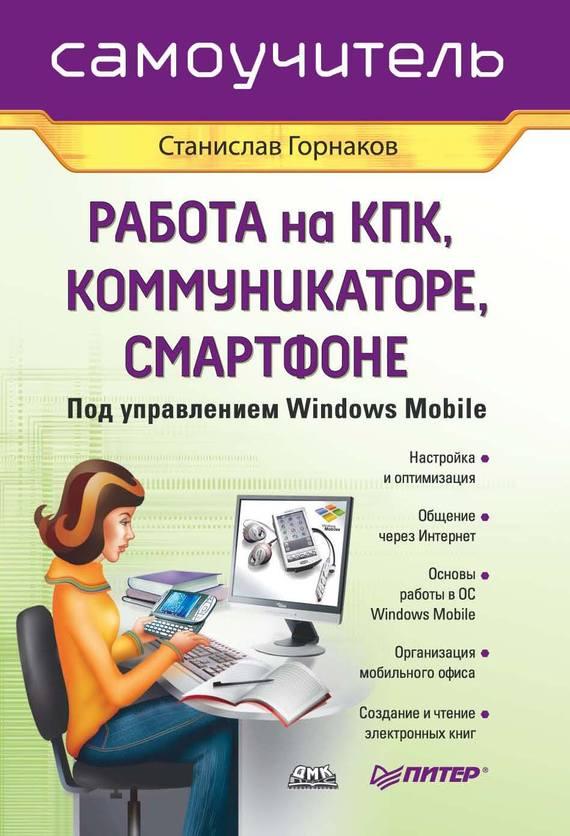 Станислав Горнаков Самоучитель работы на КПК, коммуникаторе, смартфоне под управлением Windows Mobile