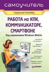 - Самоучитель работы на КПК, коммуникаторе, смартфоне под управлением Windows Mobile