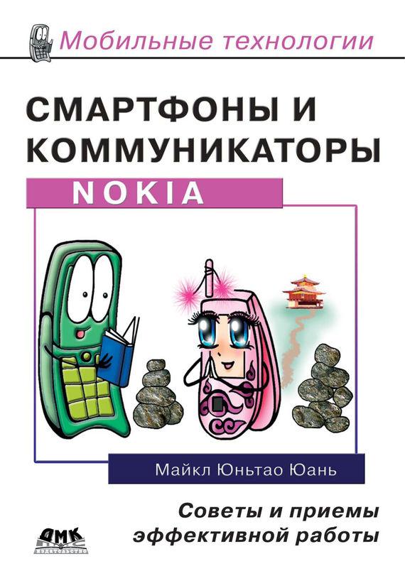 Майкл Юньтао Юань Смартфоны и коммуникаторы Nokia. Советы и приемы эффективной работы