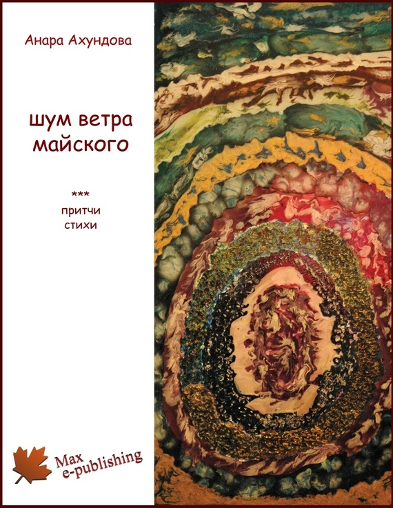 Анара Ахундова Шум ветра майского (сборник) в москве и области максискутер sym 200 карбюратор цена