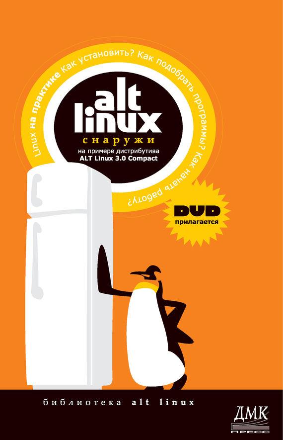 ALT Linux снаружи. ALT Linux изнутри