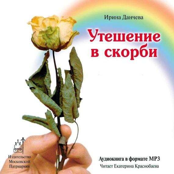 Ирина Данчева Утешение в скорби