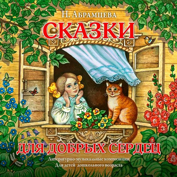 Сказки для добрых сердец - Наталия Абрамцева