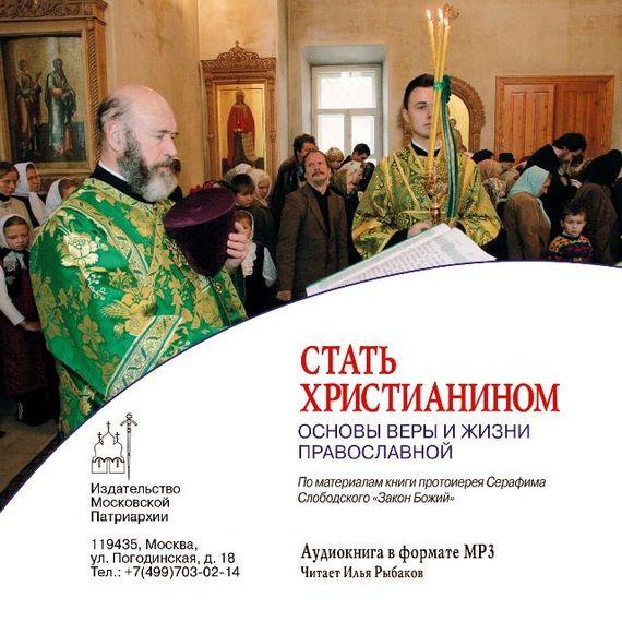 протоиерей Серафим Слободский Стать христианином (основы Веры и жизни православной) пятая заповедь