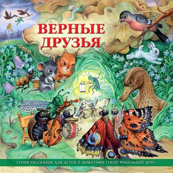 Верные друзья (рассказы для детей о животных)