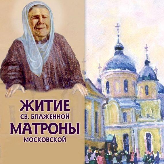 Александр Ананичев Житие св.блаженной Матроны Московской