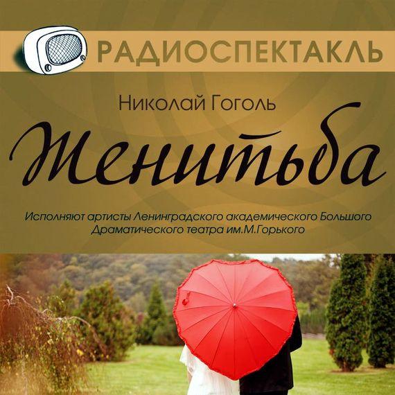 Николай Гоголь Женитьба (спектакль) гастроли нижегородского академического театра драмы им м горького
