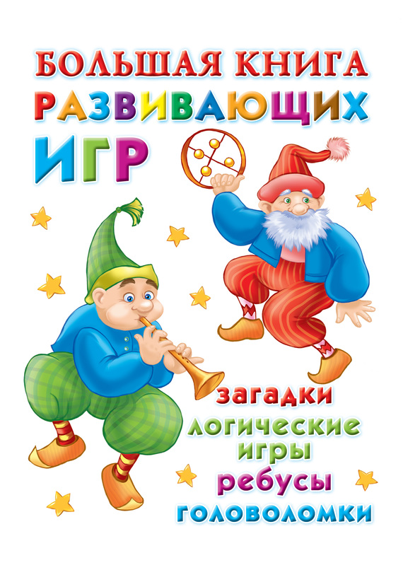 цена на В. Г. Дмитриева Большая книга развивающих игр: загадки, логические игры, ребусы, головоломки