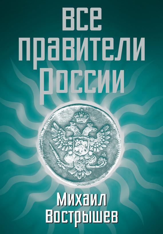 Михаил Вострышев Все правители России все обо всех том 8