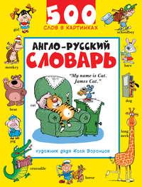 АСТ», Литагент «Зарубежка  - Англо-русский словарь. 500 слов в картинках