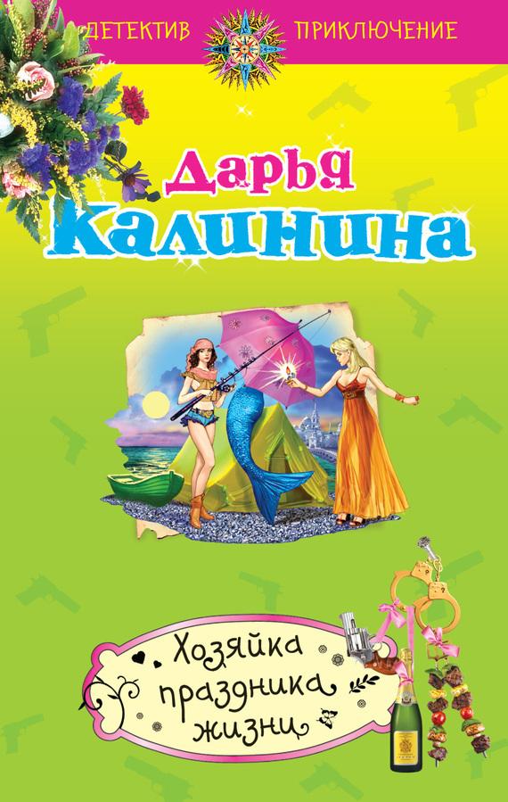Хозяйка праздника жизни - Дарья Калинина