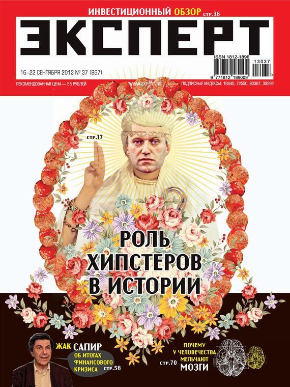 Отсутствует Эксперт №37/2013 отсутствует эксперт 10 2013