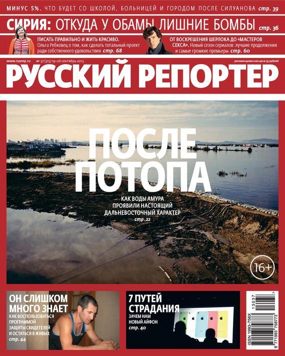 Отсутствует Русский Репортер №37/2013 отсутствует русский репортер 08 2013