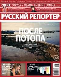 - Русский Репортер №37/2013