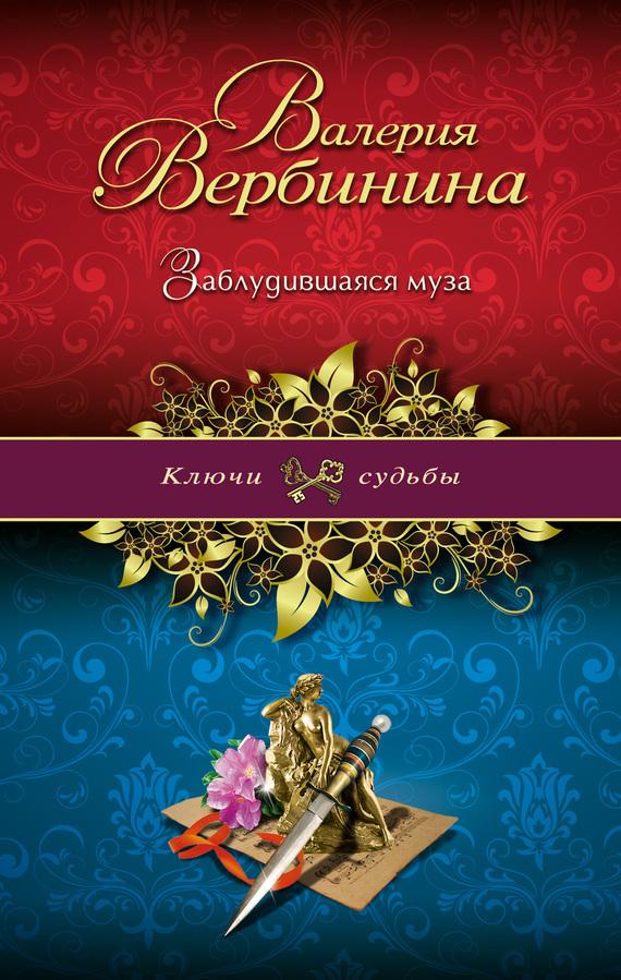 Обложка книги Заблудившаяся муза, автор Вербинина, Валерия