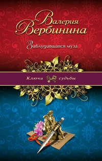 Вербинина, Валерия  - Заблудившаяся муза