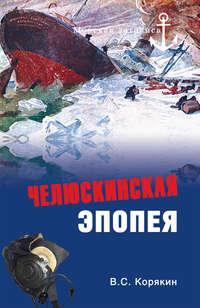 Корякин, Владислав  - Челюскинская эпопея