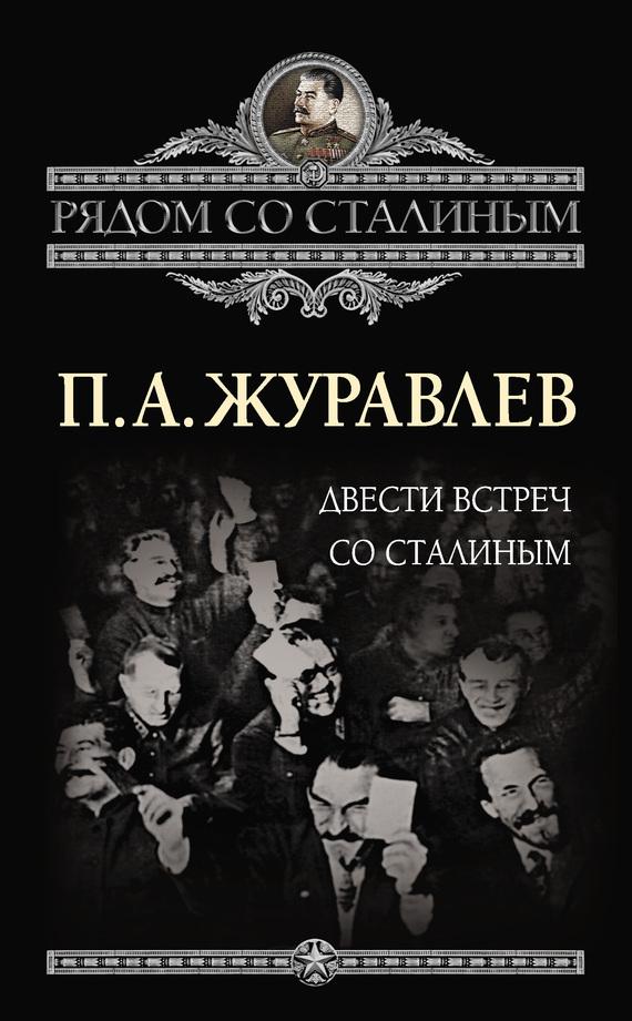 Павел Журавлев Двести встреч со Сталиным журавлев п двести встреч со сталиным