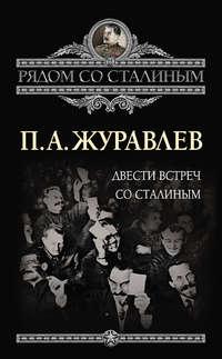 Журавлев, Павел  - Двести встреч со Сталиным
