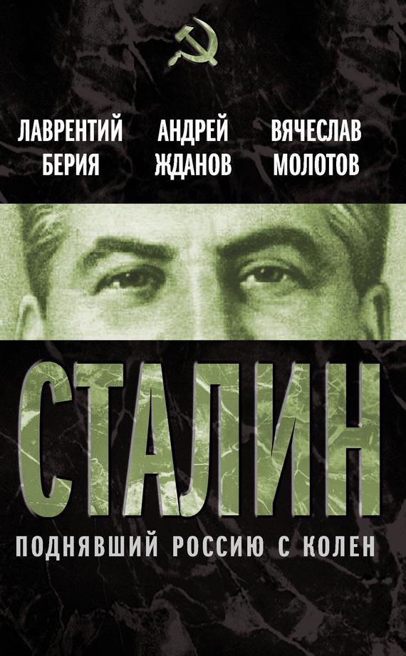 Лаврентий Берия, Вячеслав Молотов - Сталин. Поднявший Россию с колен