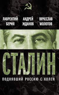 Берия, Лаврентий  - Сталин. Поднявший Россию с колен