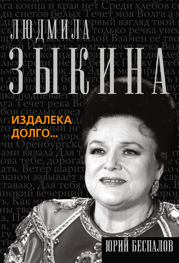 Обложка книги Людмила Зыкина. Издалека долго…, автор Беспалов, Юрий