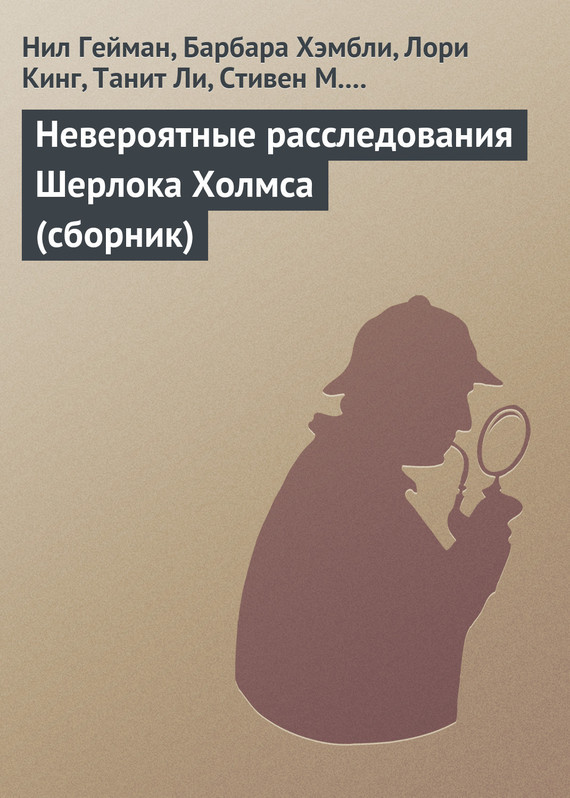 Невероятные расследования Шерлока Холмса (сборник) - Нил Гейман