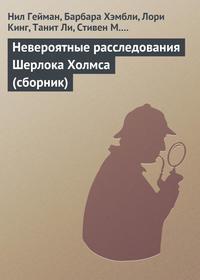 - Невероятные расследования Шерлока Холмса (сборник)