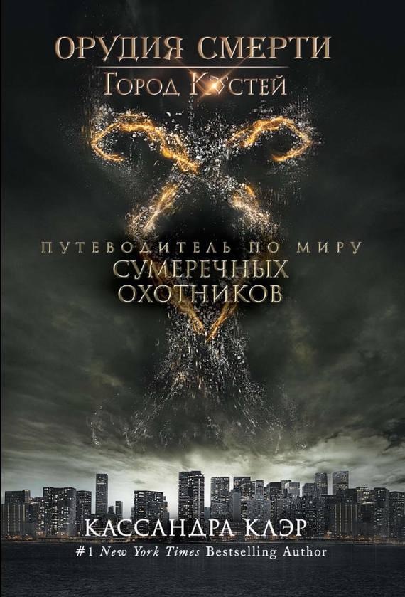 Город костей. Путеводитель по миру Сумеречных охотников - Мими ОКоннор
