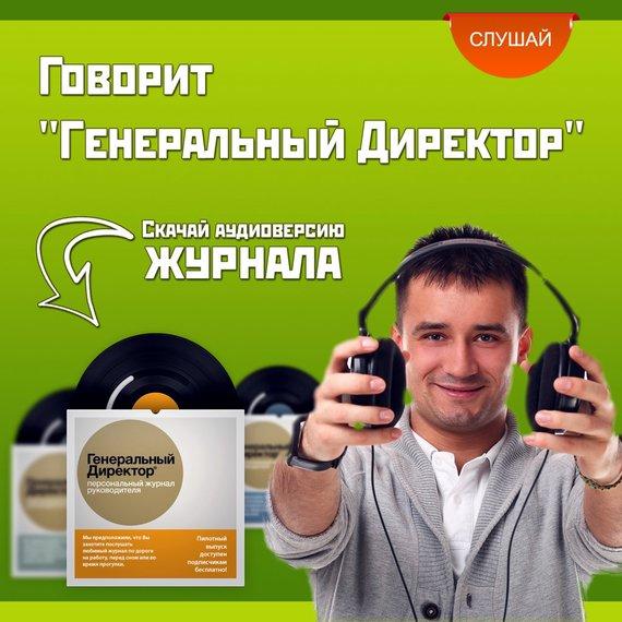 Коллектив авторов Говорит «Генеральный Директор» купить базу мобильных номеров мтс москва