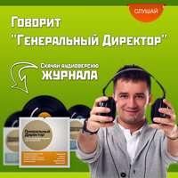 авторов, Коллектив  - Говорит «Генеральный Директор»