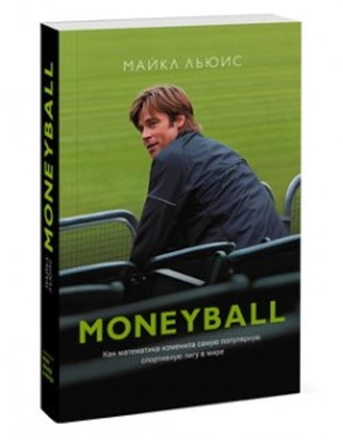 the business behind baseball in the novel moneyball by michael lewis The money culture ebook: michael lewis or of revealing the treachery and deception behind some of the biggest novel was written by michael lewis in.