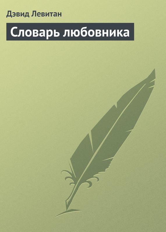 Скачать Дэвид Левитан бесплатно Словарь любовника