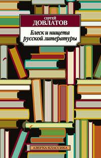 - Блеск и нищета русской литературы (сборник)