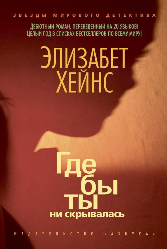 бесплатно книгу Элизабет Хейнс скачать с сайта