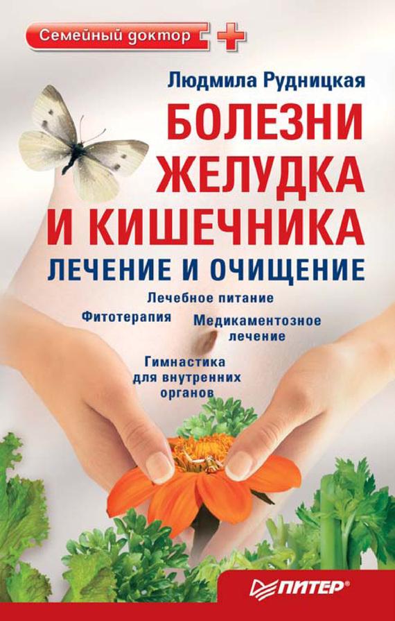 Людмила Рудницкая бесплатно