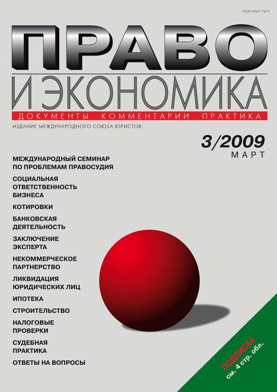 Отсутствует Право и экономика №03/2009 отсутствует журнал консул 4 19 2009