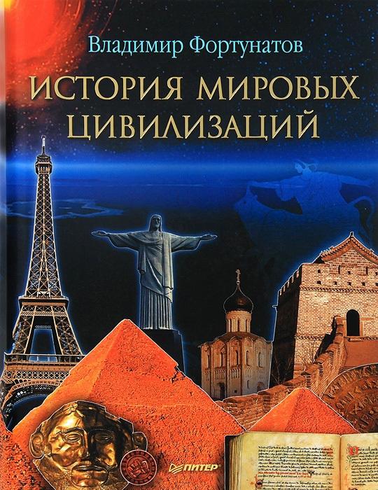 яркий рассказ в книге В. В. Фортунатов