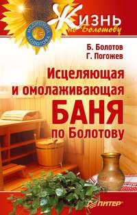 Болотов, Борис  - Исцеляющая и омолаживающая баня по Болотову