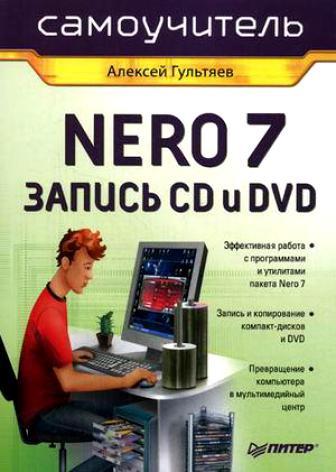 Самоучитель Nero 7. Запись CD и DVD