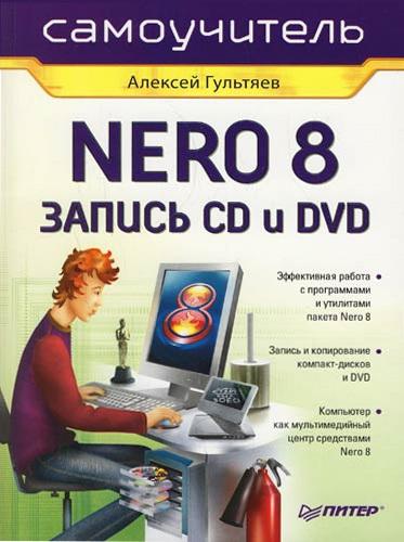 Алексей Гультяев Самоучитель Nero 8. Запись CD и DVD владимир молочков nero 7 premium запись cd и dvd