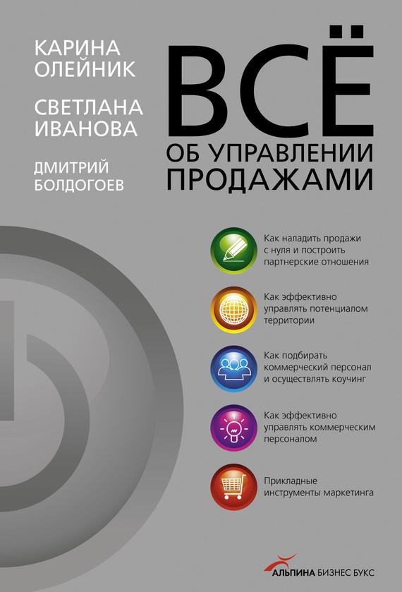 Дмитрий Болдогоев Всё об управлении продажами николай мрочковский выжми из бизнеса всё 200 способов повысить продажи и прибыль