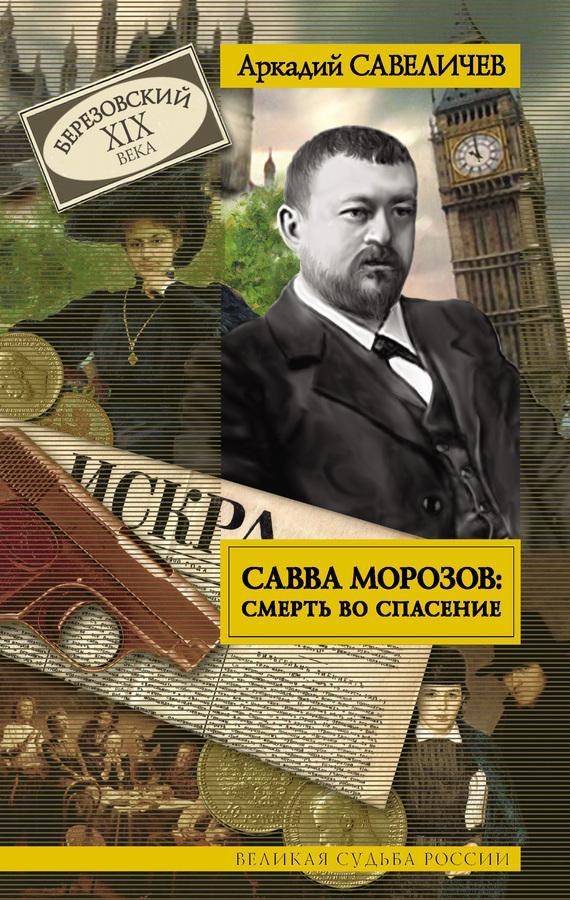 Савва Морозов: смерть во спасение - Аркадий Савеличев