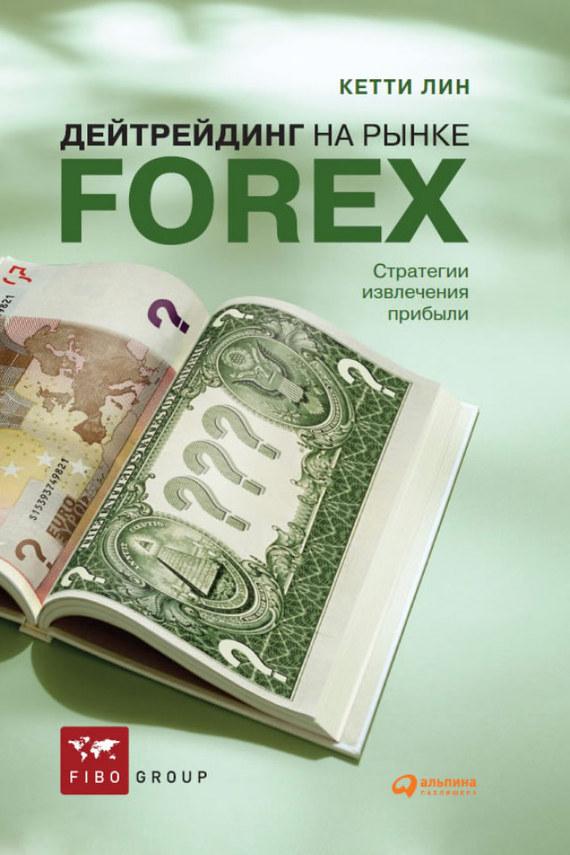 Кетти Лин Дейтрейдинг на рынке Forex. Стратегии извлечения прибыли forex b016 6607