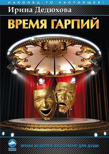 Время гарпий - Ирина Дедюхова