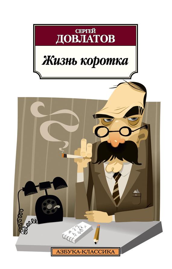 Сергей Довлатов Жизнь коротка (сборник)