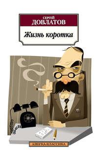 - Жизнь коротка (сборник)