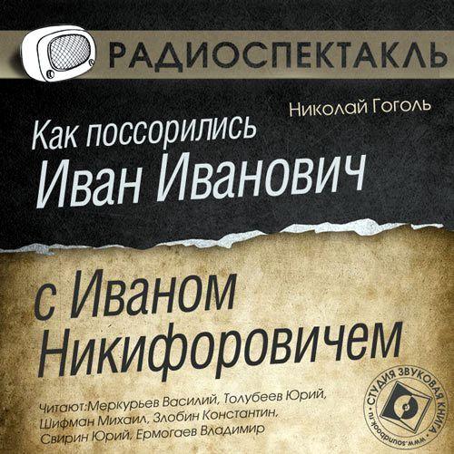 Николай Гоголь Как поссорились Иван Иванович с Иваном Никифоровичем (спектакль)