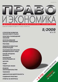 - Право и экономика №05/2009